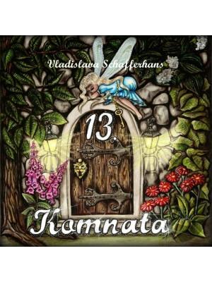 13 Komnata - A Treisprezecea Camera